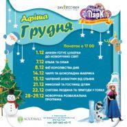 Афіша грудня